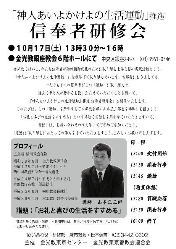 20151017研修会チラシ