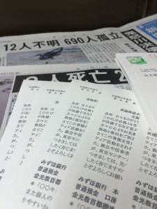 北関東洪水ボランティア募集