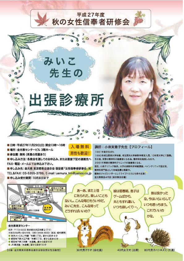 a4_miiko_web_download